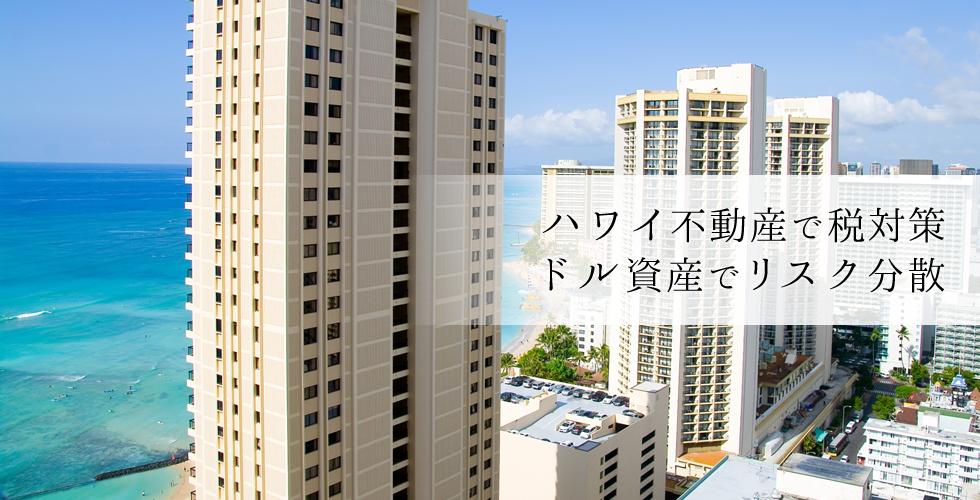 ハワイ不動産は減価償却率が高く税対策に最適です。購入のサポートはS&R株式会社にお任せ下さい。